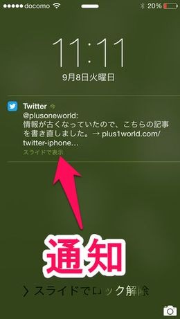 twitter-iphone-notifications-0015
