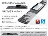 衝撃! 18,690円の使い捨てキーボード 「TK-FNS040」