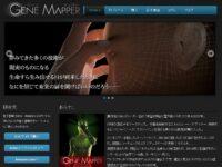 """""""未来""""を感じさせる電子小説「Gene Mapper」感想・レビュー"""
