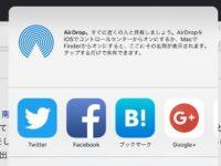 iPhone,iPad の Chrome からFacebook,Twitter,Google+へ共有する方法