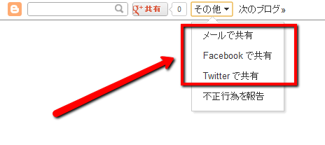 blogger-navbar-google-plus-share-button-0001