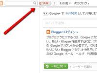 Bloggerのナビゲーションバー(Navbar)にGoogle+共有ボタンが追加