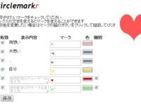 Google+の相互フォローが確認できるChrome拡張機能「Circlemarkr」