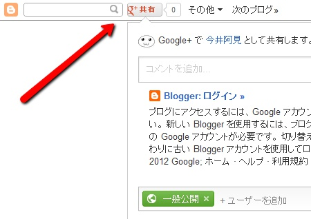 google-plus-twitter-api-0003