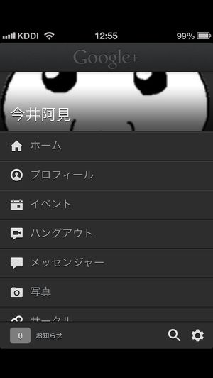 google-plus-iphone5-ios6-0001