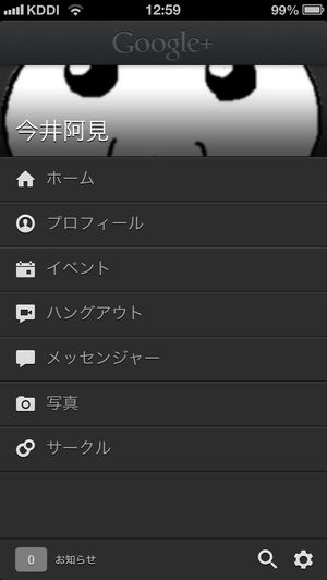 google-plus-iphone5-ios6-0003