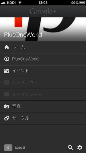google-plus-iphone5-ios6-0005