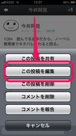 google-plus-iphone5-ios6-0010
