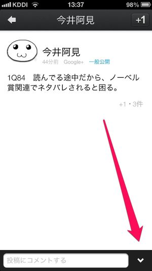 google-plus-iphone5-ios6-0012