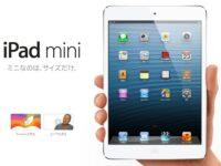 iPad mini は初代iPadユーザ向け?