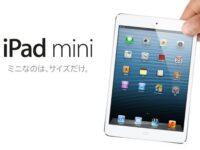 結局iPad miniを買うことにした