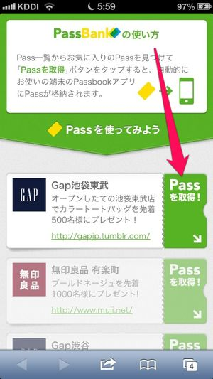 iphone5-passbook-passbank-0001