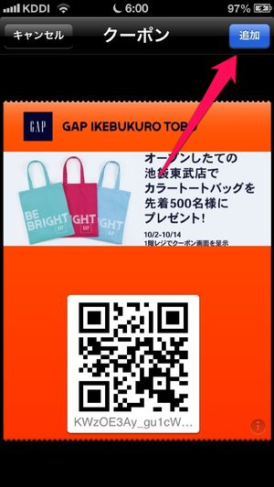 iphone5-passbook-passbank-0002