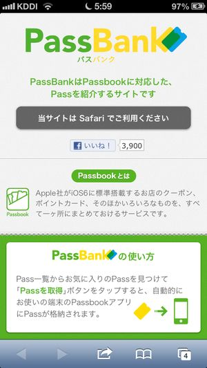 iphone5-passbook-passbank-0003