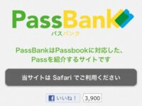 PassBankでiPhoneのPassbook使えるお得なクーポンを探そう!