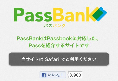 iphone5-passbook-passbank-0006
