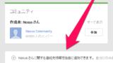 Google+で他人のプロフィールに情報を書き込めるようになりました