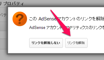 adsense-google-analytics-link-0019