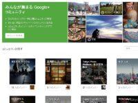 Google+ にコミュニティ機能が追加! 使い方を解説!