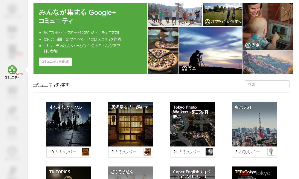 google-plus-community-0001