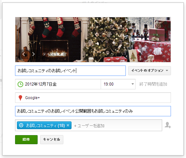 google-plus-community-0013