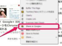 右クリックからGoogle+にシェア! 拡張機能「Google+ Stamina」