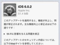 アップル iOS 6.0.2 を公開 Wi-Fiに影響を与える問題を修正