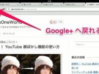 これは便利! Google+ iOSアプリはページをChromeで開くとすぐ戻れる