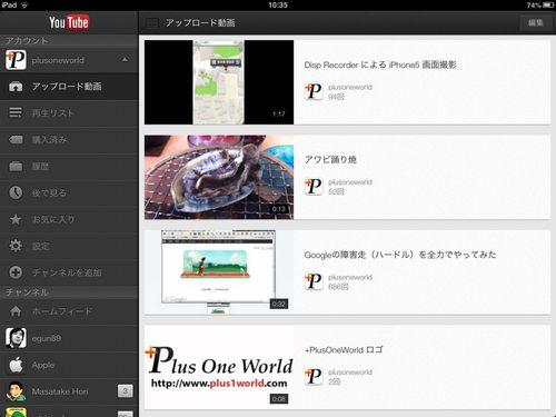 ios-youtube-ipad-iphone-5-0008
