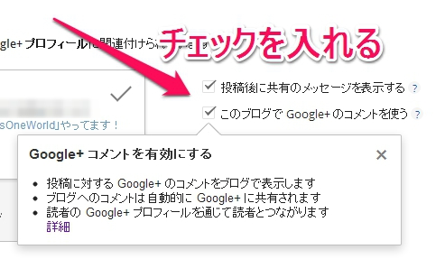 blogger-google-comment-0003