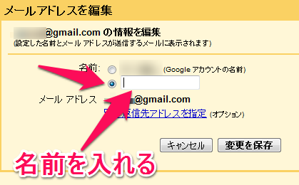 how to change gmail id name