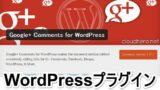 Google+ のコメント欄も設置できる WordPressプラグイン