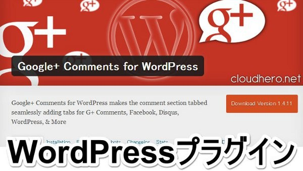 google-comments-for-wordpress-0021