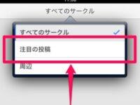 Google+ 注目の投稿を非表示にして消す方法【iPhone、iPadアプリ版】