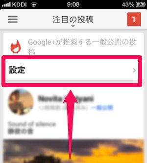 google-plus-explore-ios-0014