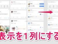 Google+のホーム(ストリーム)を1列にする方法
