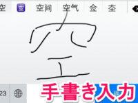 iPhone & iPadでの手書き入力の使い方と設定方法