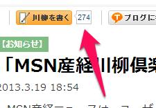 msn-sankei-news-senryu-0002