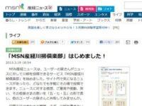 MSN産経ニュースの川柳を見る方法