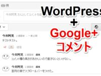 WordPress に Google+ コメント欄を導入・設置する方法