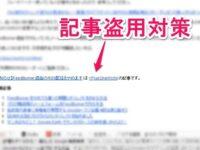 ブログ記事盗用(パクリ)対策に使えるおすすめWordPressプラグイン