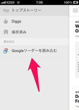 digg-reader-0015