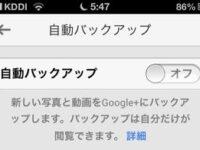 Google+ インスタントアップロードを無効にする方法【iPhone,iPad】