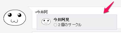 google-plus-mentions-0002