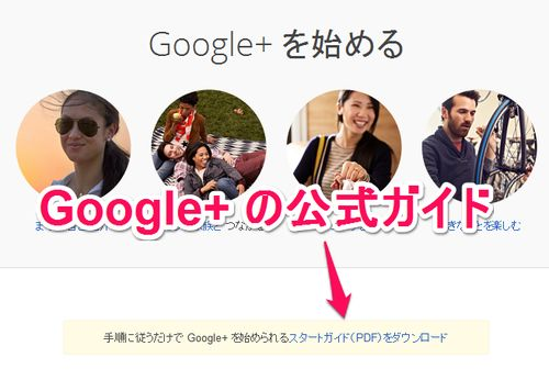 google-plus-official-guide-0001