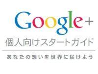 Google+公式ガイドブックが公開! Google+を始めたい人におすすめ!