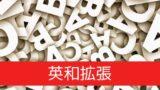 英語学習に使える Chrome拡張機能「Weblioポップアップ英和辞典」