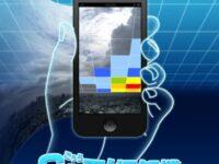 ゲリラ豪雨回避に! 日本気象協会提供のiPhoneアプリ「Go雨!探知機」