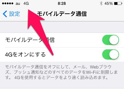 iphone5-lte-setting-0023