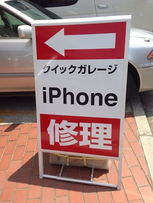 iphone5-repair-0002